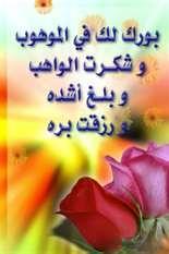 تهنئة فضيلة الشيخ أيمن خميس حماد