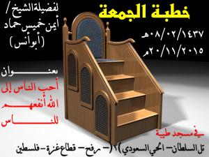 خطبة مسجد طيبة - الحي السعودي
