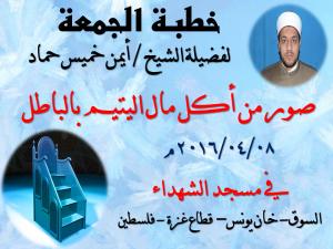 الشهداء 8-4-2106