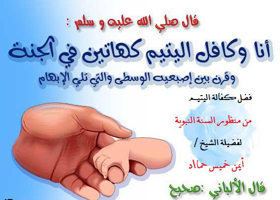 يوم اليتيم 2019  - يوم الجمعة الأول من شهر أبريل - أحكام من القرآن الكريم والسنه عن كفالة اليتيم